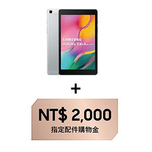 Galaxy Tab A8.0 (2019年)LTE版