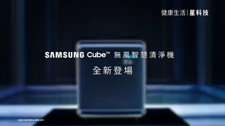 Samsung Cube 無風智慧清淨機