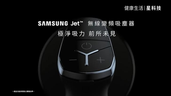 2020 Samsung Jet 無線變頻吸塵器